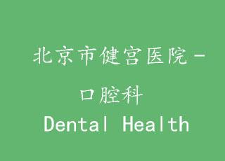北京市健宫医院-口腔科