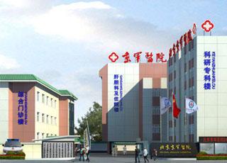 北京市大兴区京军医院