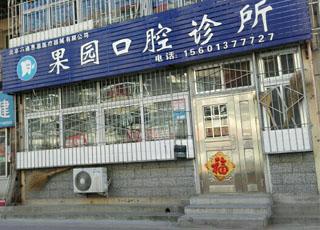 北京六通惠意医疗器械有限公司果园口腔诊所