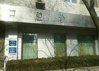 北京协和医院-口腔诊疗中心
