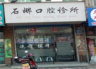 丹东石娜口腔诊所