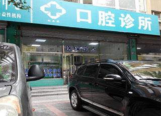 丹东刘立莉口腔诊所