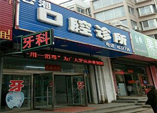 丹东云湘口腔诊所