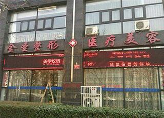 北京金圣口腔(北京金圣口腔)