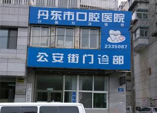 丹东口腔医院公安街门诊部