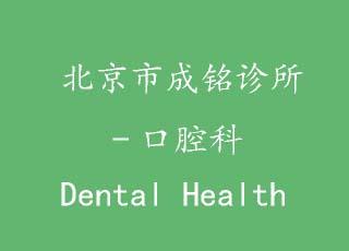 北京市成铭美容医院