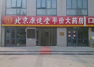 北京康健堂口腔诊所
