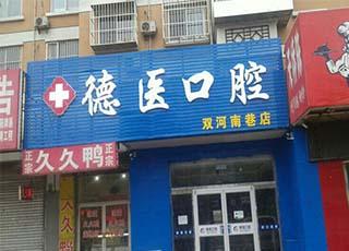 北京德医精诚口腔门诊部