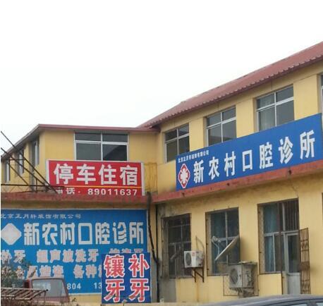 北京新农村口腔诊所
