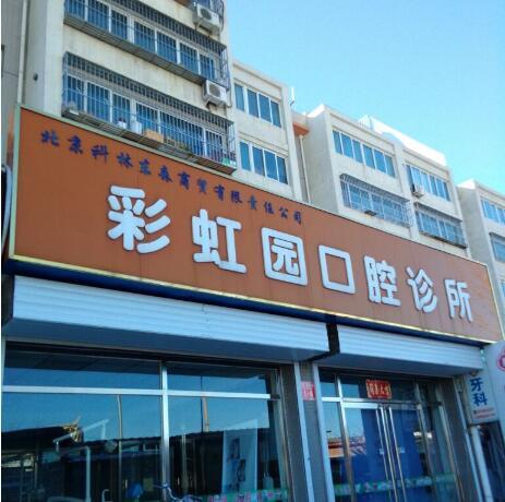 北京彩虹园口腔诊所