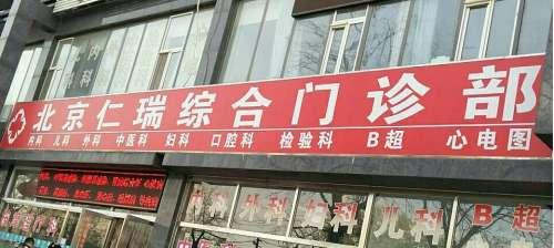北京仁瑞门诊