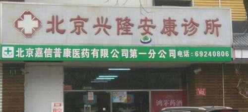 北京兴隆安康诊所