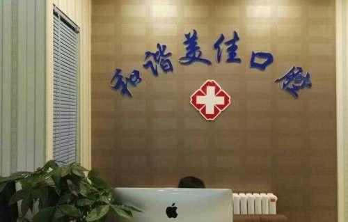 北京和谐美佳口腔