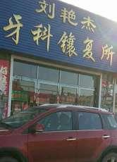 七台河刘艳杰牙科镶复所
