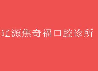 东辽县白泉镇焦奇福口腔诊所