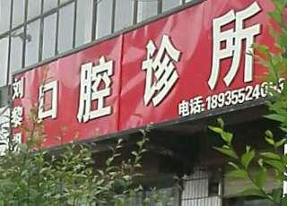 海东刘黎明口腔诊所
