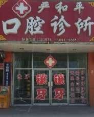 海东严和平口腔诊所
