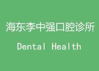 海东李中强口腔诊所