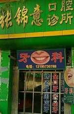 海东张锦意口腔诊所