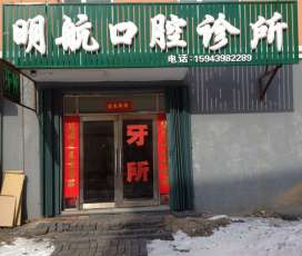 临江市明航口腔诊所