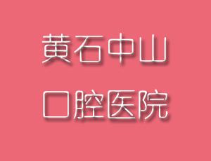 中山口腔医院