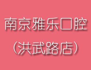 南京乐雅口腔门诊部