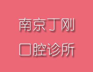 南京于钢口腔诊所