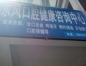 淮安东风口腔健康咨询中心