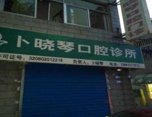 淮安卜晓琴口腔诊所