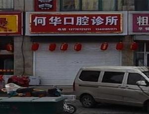 淮安何华口腔诊所