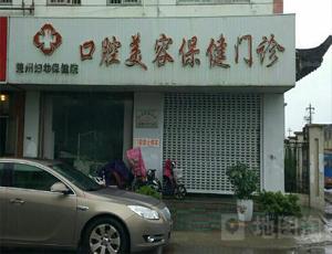 楚州妇幼保健院口腔美容保健门诊