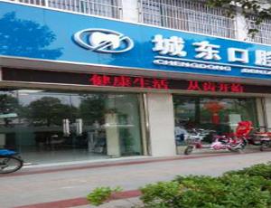 扬州城东口腔