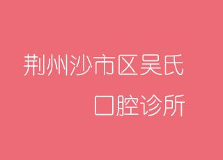 荆州沙市区吴氏口腔诊所