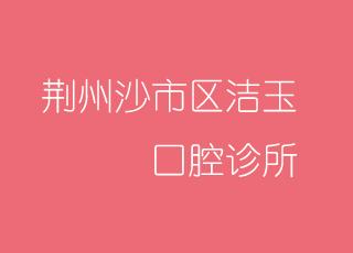 荆州沙市区洁玉口腔诊所