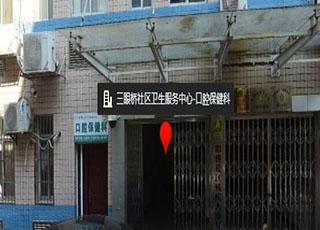 三眼桥社区卫生服务中心口腔保健科
