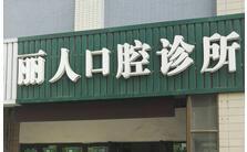 南通丽人口腔诊所