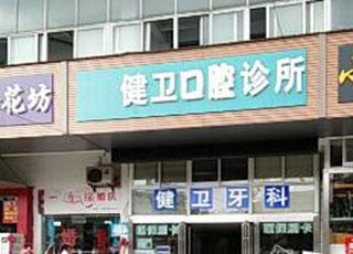 南通健卫口腔诊所