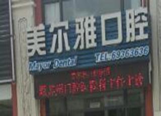 苏州美尔雅口腔诊所