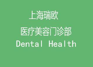 上海瑞欧医疗美容门诊部