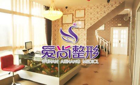 河南洛阳爱尚医疗美容门诊部