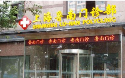 上海鲁南医疗美容门诊部