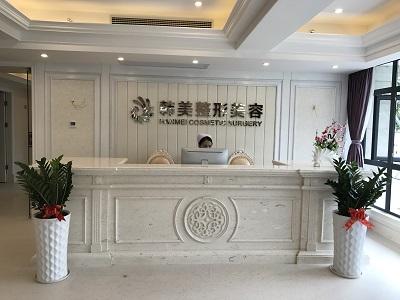 海南韩美医疗美容医院