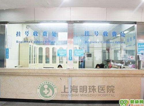 上海明珠医疗美容医院