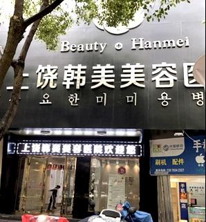 上饶韩美医疗美容医院