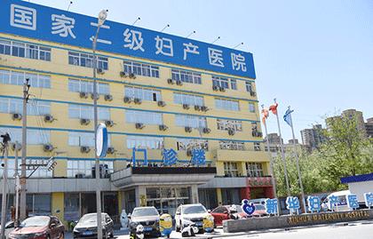 河北燕郊新华妇产医院