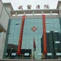 陕西武警总队医院伽马刀中心