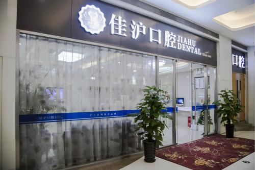 上海佳沪口腔整形美容医院