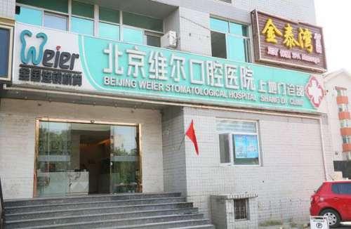 北京维尔口腔上地口腔门诊部