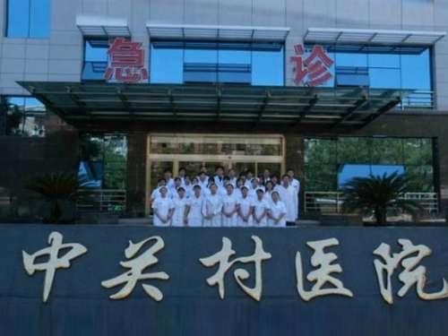 北京中关村医院激光整形美容医院