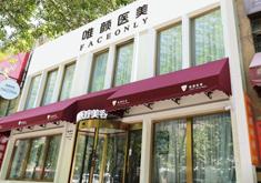 北京唯颜时代医疗美容诊所